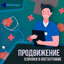 Продвижение клиники в Инстаграме