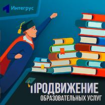 Продвижение образовательных услуг