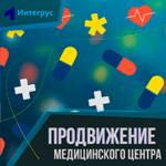 Продвижение медицинского центра в интернете