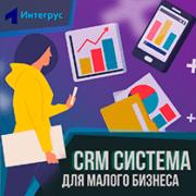 CRM система для малого бизнеса (СМП)