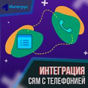 Интеграция систем CRM с телефонией
