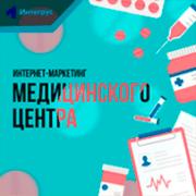 Интернет-маркетинг медицинского центра