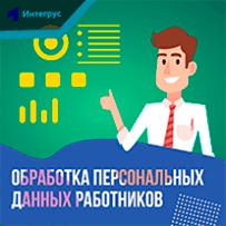 Обработка персональных данных работников