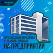 Организация защиты данных на предприятии