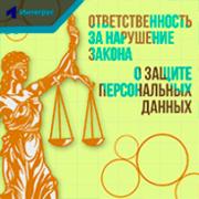 Ответственность за нарушение закона о защите персональных данных