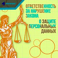Ответственность за нарушение 152-ФЗ, ответственность за нарушение ФЗ о персональных данных