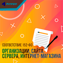 Соответствие 152-ФЗ