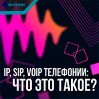 IP, SIP, VOIP телефония