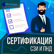 Сертификация систем защиты информации (СЗИ) и персональных данных (ПНд)