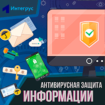 Антивирусная защита информации