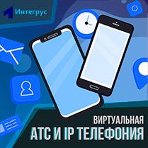 Что такое виртуальная АТС и IP телефония