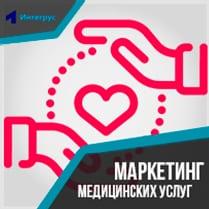 Кейс: маркетинг в сфере оказания медицинских услуг