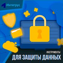Средства защиты информации в сети