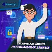 Техническая защита персональных данных