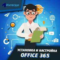 Установка и настройка Office 365