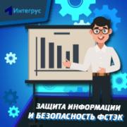 Защита информации, информационная безопасность согласно требованиям ФСТЭК