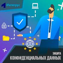 Защита конфиденциальных данных
