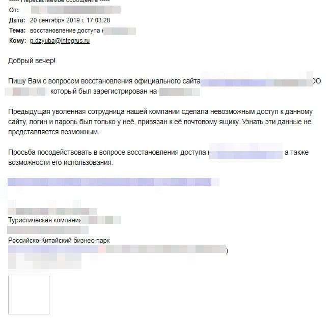 Как восстановить доступ к сайту без почты