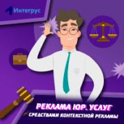 Настройка контекстной рекламы для юридических проектов