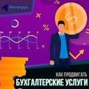 Реклама и продвижение услуг бухгалтера