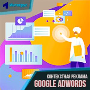 Настройка рекламы Google AdWords