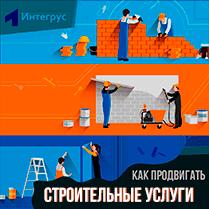 Продвижение и реклама строительных услуг