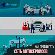Реклама, продвижение услуг автосервиса