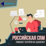 Российская CRM поможет перейти на удаленку