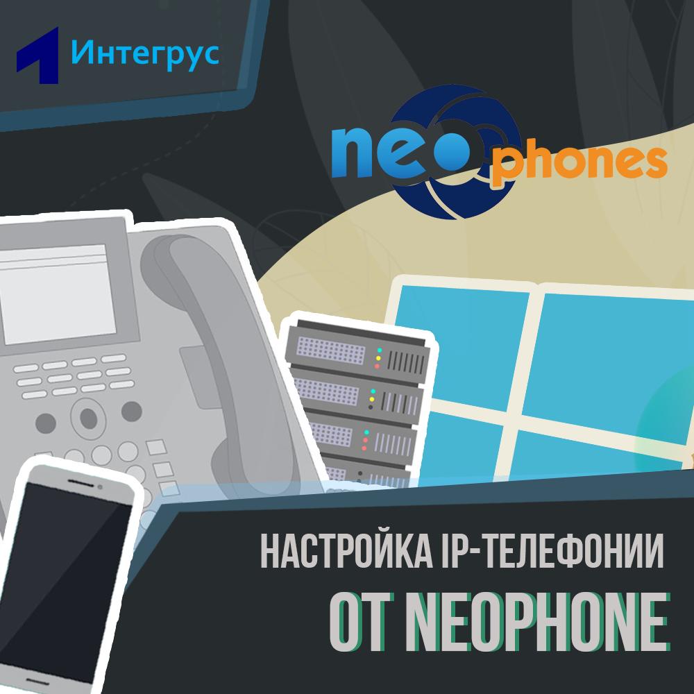 Настройка виртуальной АТС NeoPhone
