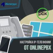 Настройка виртуальной АТС OnPBX