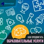 Реклама и продвижение услуг образования