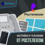 Настройка облачной АТС РТ