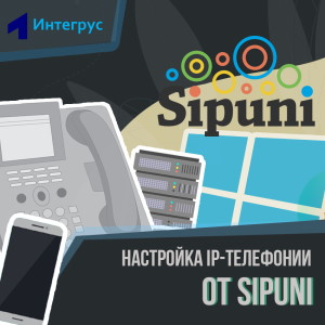 Настройка IP-телефонии Sipuni