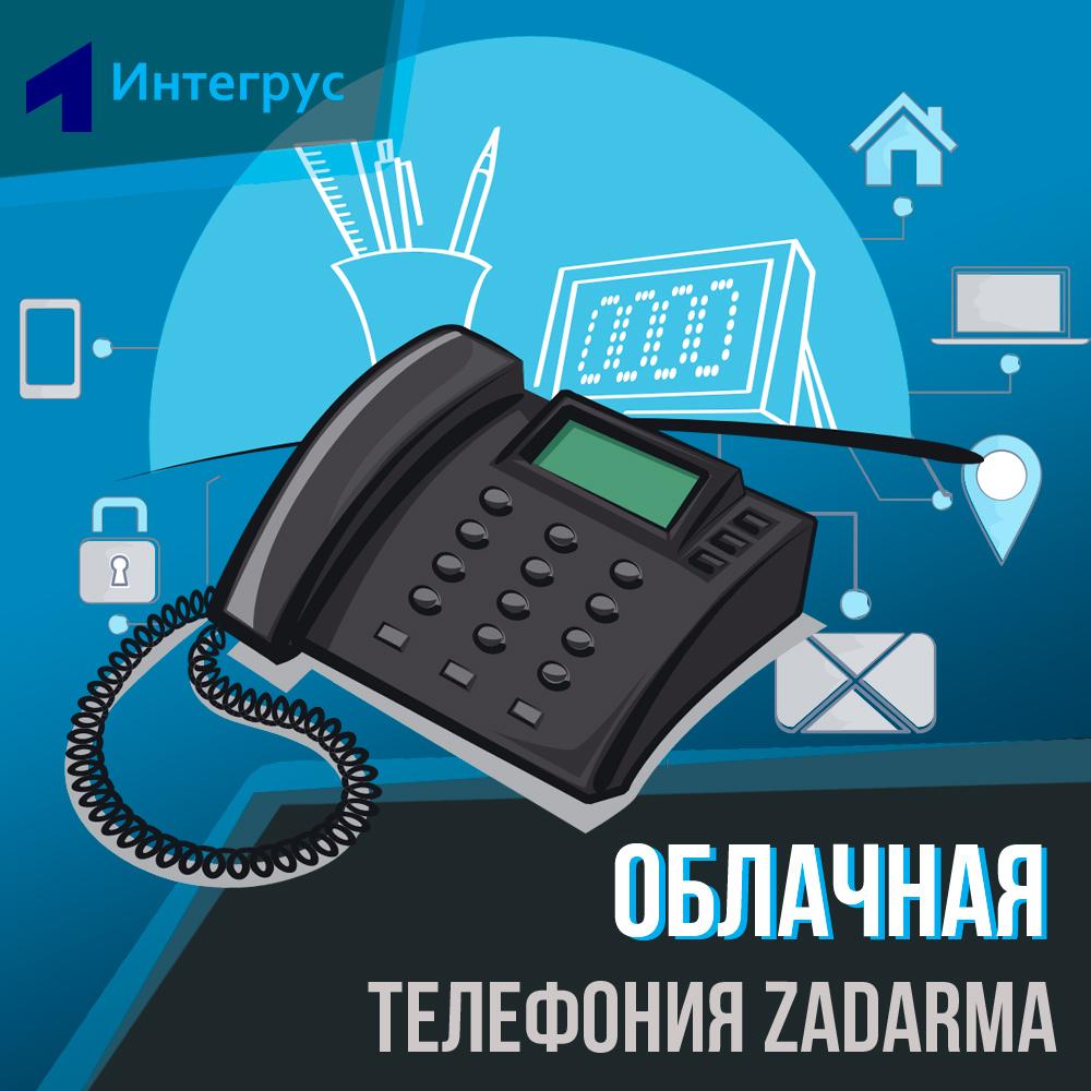Обзор облачной телефонии Zadarma