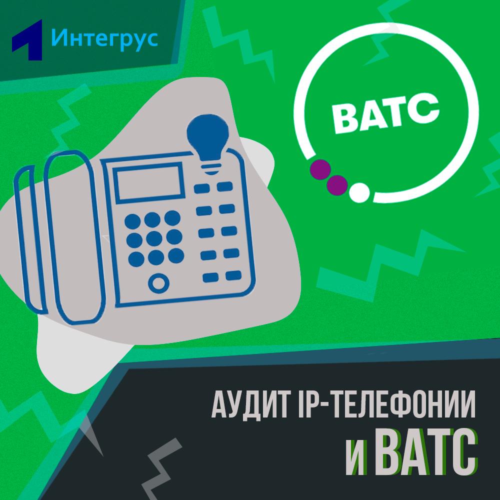 Аудит IP телефонии