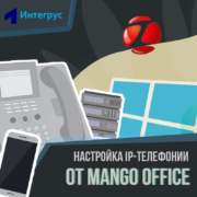 Настройка IP-телефонии от Mango Office