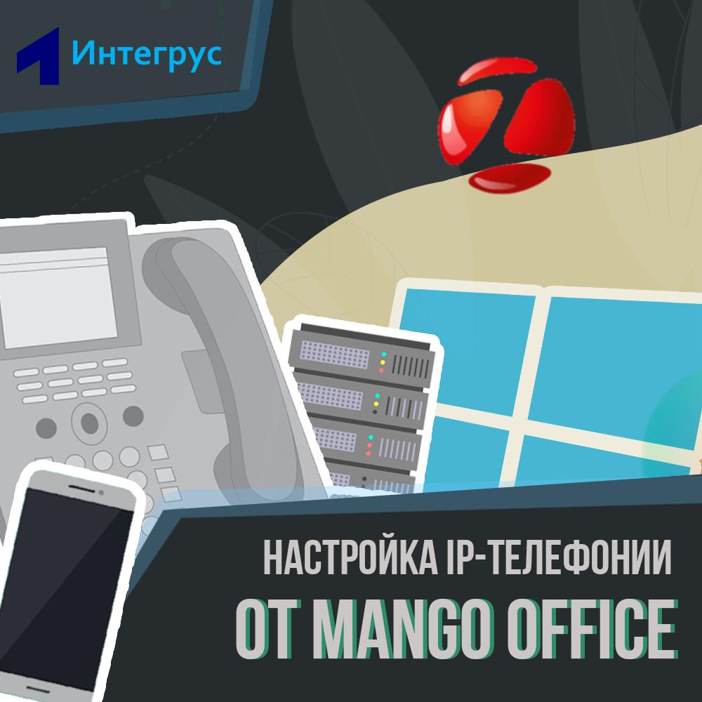 Настройка IP-телефонии от Mango Office