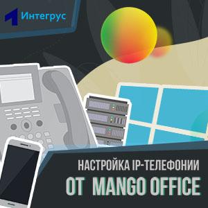 Облачная телефония Манго