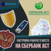 Настройка рабочего места на Сбербанк-АСТ