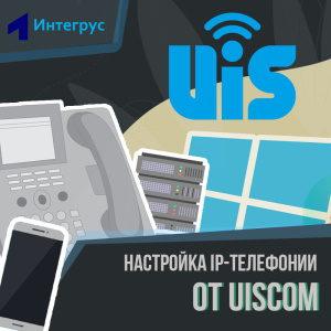 ВАТС UISCOM