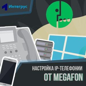 Настройка ВАТС Мегафон