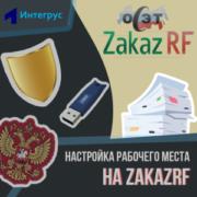 Настройка рабочего места на ZakazRF