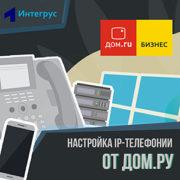 Настройка IP телефонии Дом Ру