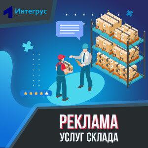 Реклама в Интернете складских услуг