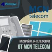Настройка IP телефонии от MCN Telecom