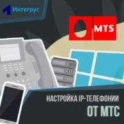 IP-телефония МТС