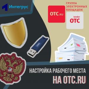 Настройка рабочего места на OTC.RU
