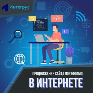Продвижение сайта портфолио