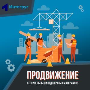Реклама строительных и отделочных материалов