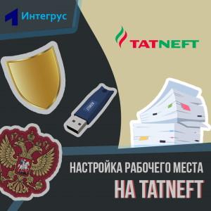 Настройка рабочего места на Татнефть